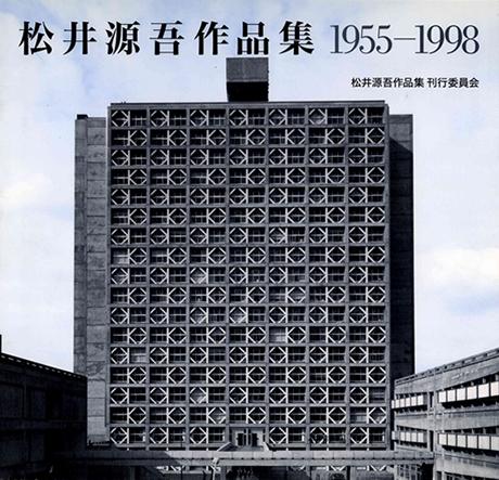 松井源吾作品集 1955-1988